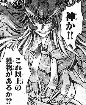 蠍座(スコーピオン)のカルディア