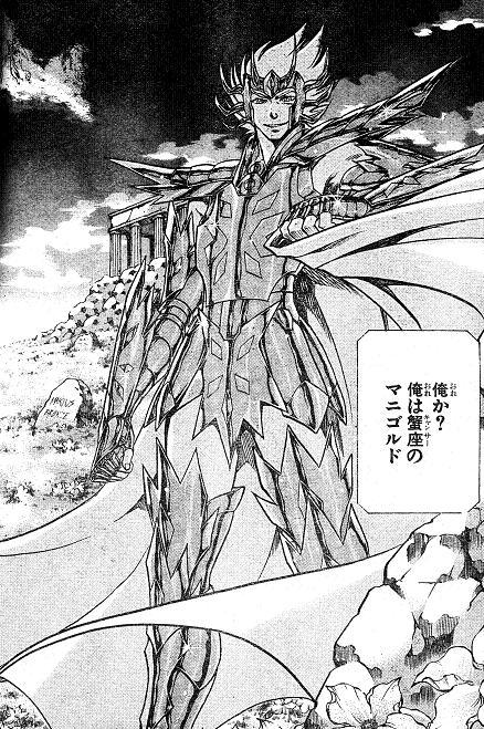 蟹座(キャンサー)のマニゴルド