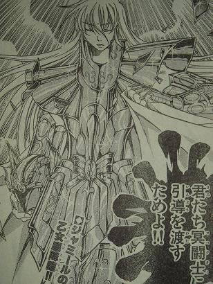 乙女座(バルゴ)のアスミタ
